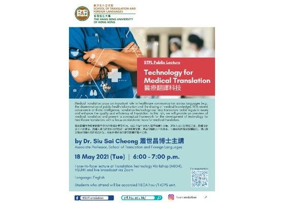 STFL Public Lecture: Technology for Medical Translation_featured image