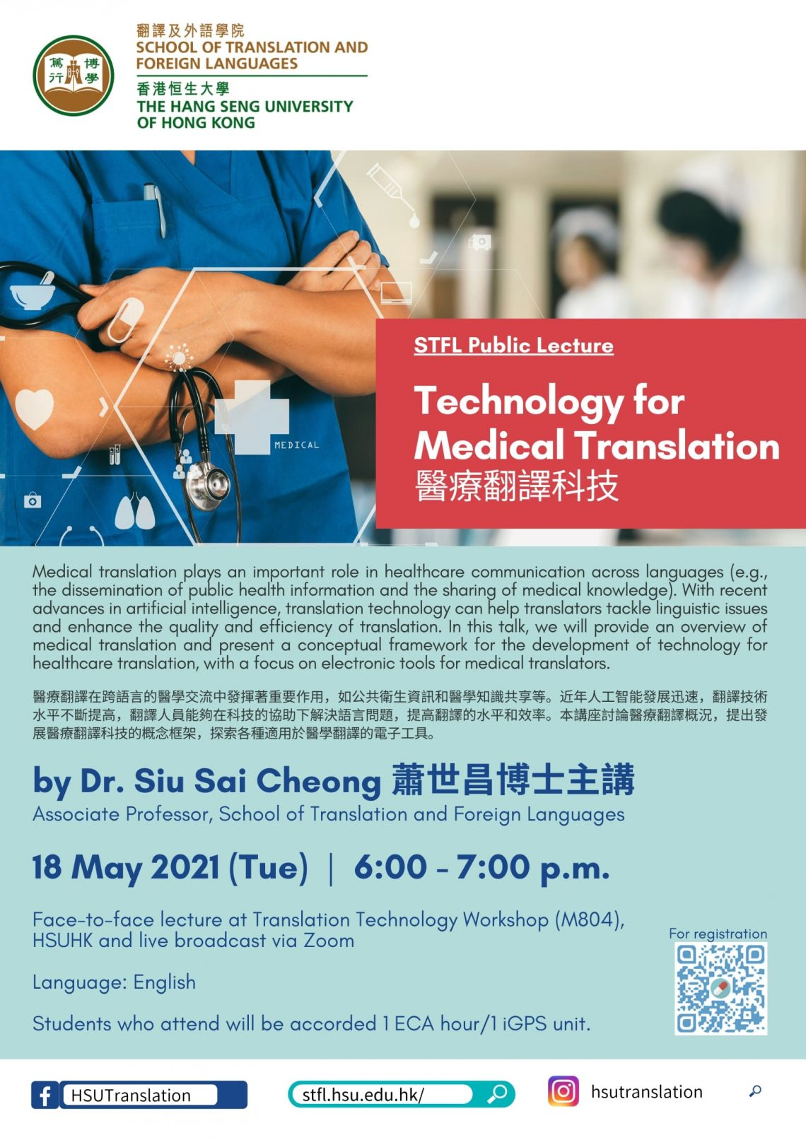 翻譯及外語學院公開講座:醫療翻譯科技