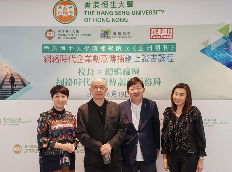(From Left) Ms Priscilla Yung, General Manager of YZZK; Mr Lop-poon Yau; President Simon Ho; and Professor Scarlet Tso.