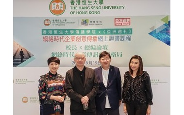 The SCOM and Yazhou Zhoukan Co-organise the 'President X Chief Editor Forum'
