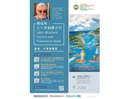 John Minford Culture and Translation Series: Online Lectures – Hong Kong: Literature and Translation_featured image