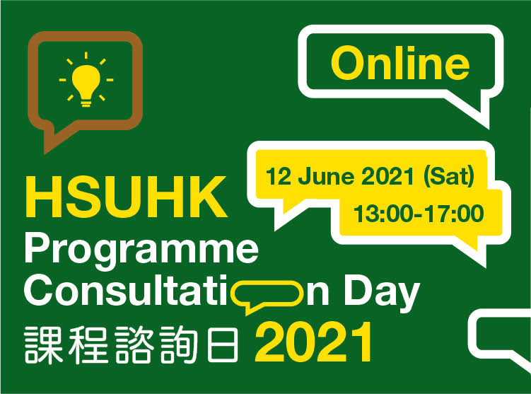 HSUHK Programme Consultation Day 2021