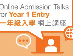 Online Admission Talks for Year 1 Entry_featured image