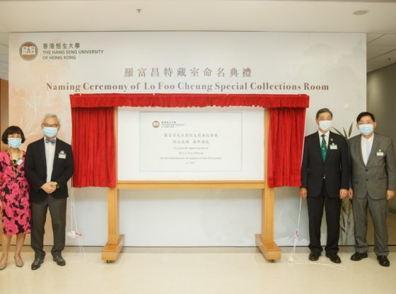 (From left) Mrs Lo Wong Betty Wai, Mr Lo Foo Cheung, Dr Patrick Poon and President Simon Ho officiate at the Naming Ceremony of Lo Foo Cheung Special Collections Room.