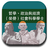 哲學、政治與經濟(榮譽)社會科學學士