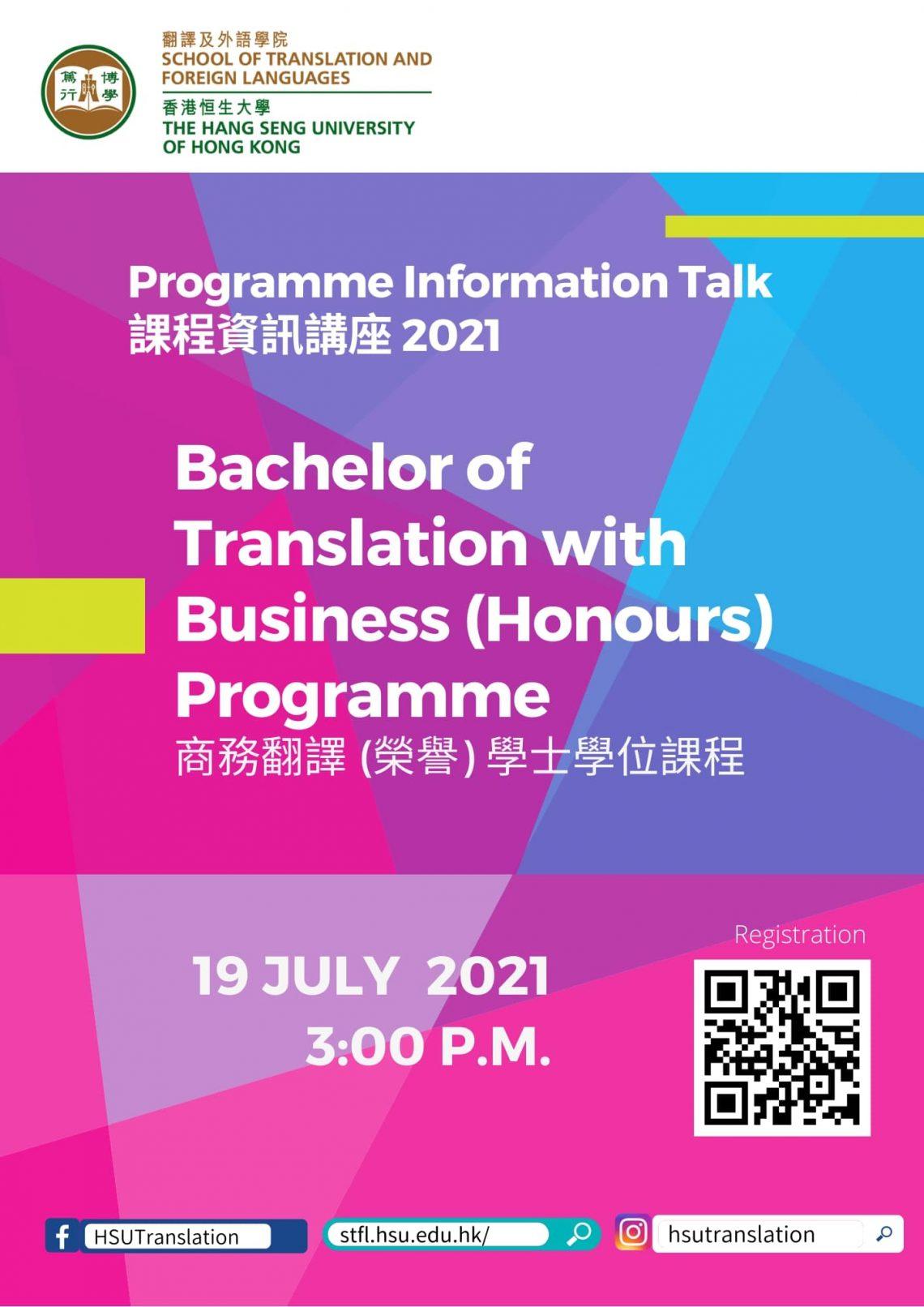 Programme Information Talk 2021: Bachelor of Translation with Business