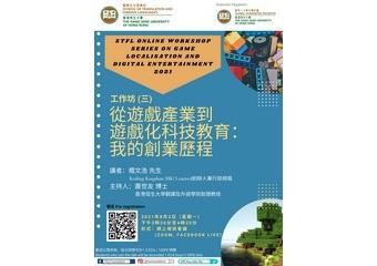 [STFL Online Workshop Series on Game Localisation and Digital Entertainment 2021] Workshop 3