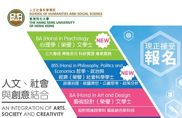 Bachelor's Degree Programmes of the School of Humanities and Social Science