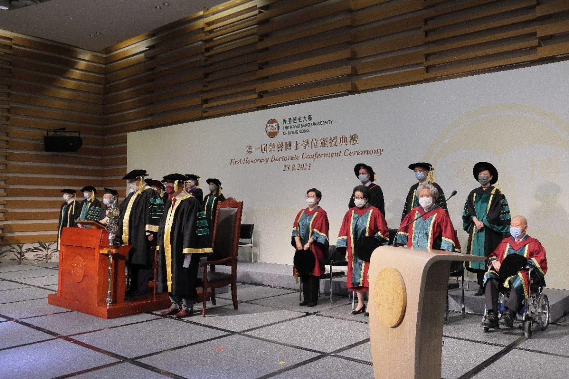 HSUHK's First Honorary Doctorate Conferment Ceremony