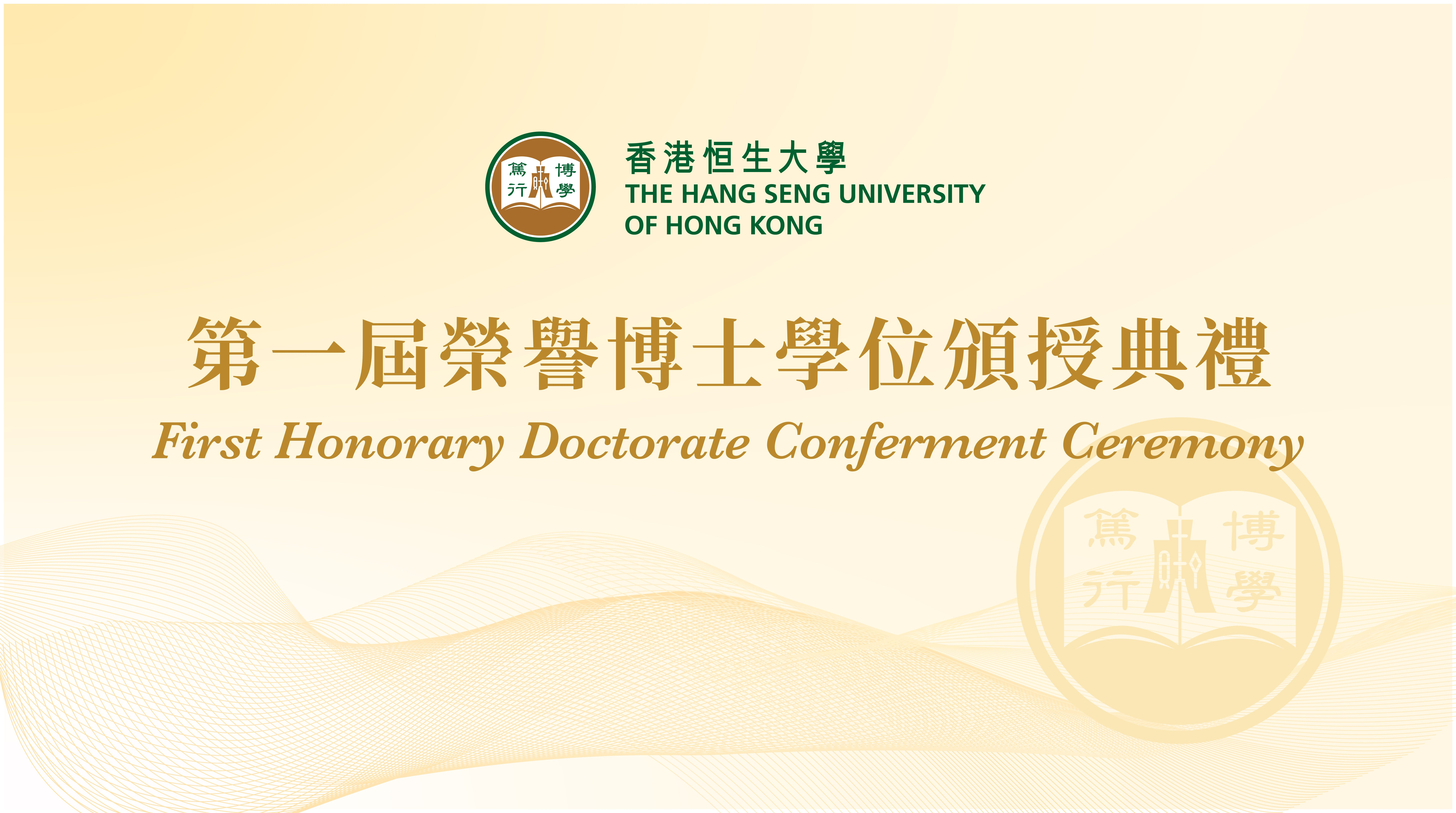 First Honorary Doctorate Conferment Ceremony