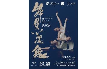 文藝在恒大:香港舞蹈團《舞•尋萬象》~ 中秋節演出@HSUHK