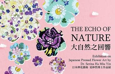 文藝在恒大 :《大自然之回響》日本押花藝術 – 夏妙然博士作品展