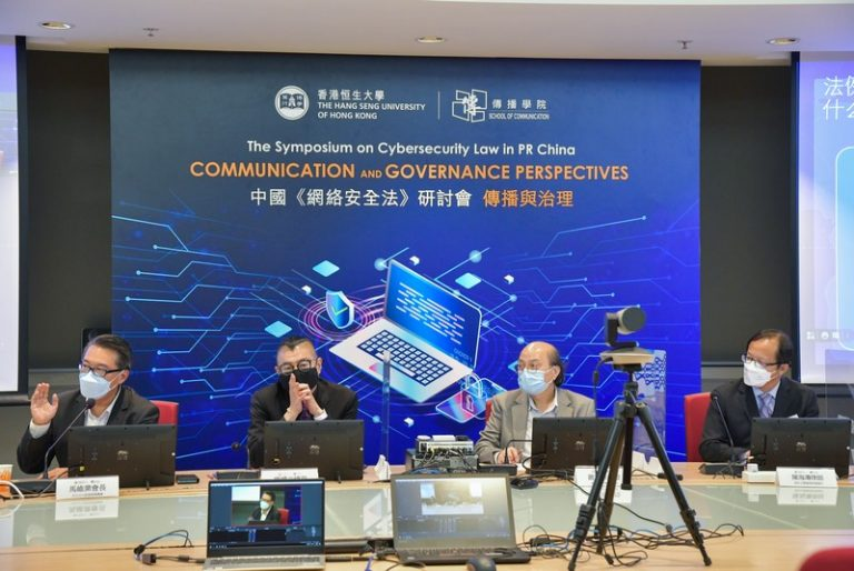 中國《網絡安全法》研討會:傳播與治理